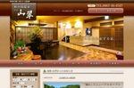 旅館 山翠の詳細ページへ