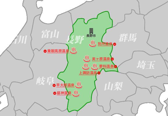 県 温泉 地 長野