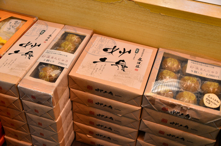 妙湶和樂 嵐渓荘-おまけレポートの画像