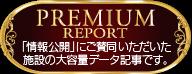 PREMIUM REPORT 「情報公開」にご賛同いただいた施設の大容量データ記事です。