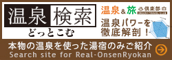 ���򌟍��h�b�g�R���|Search site Real-OnsenRyokan