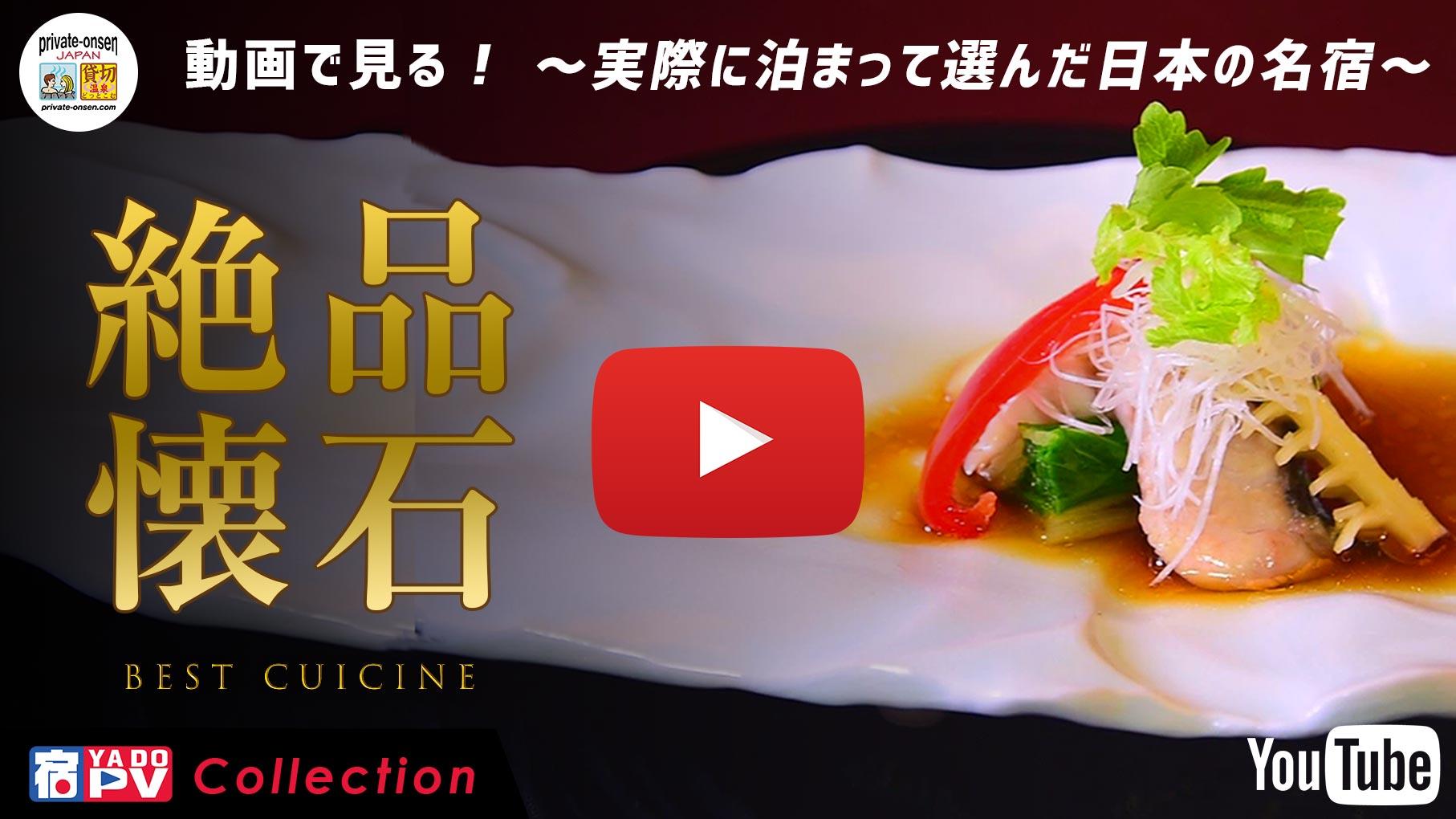 宿PV 絶品懐石料理コレクション