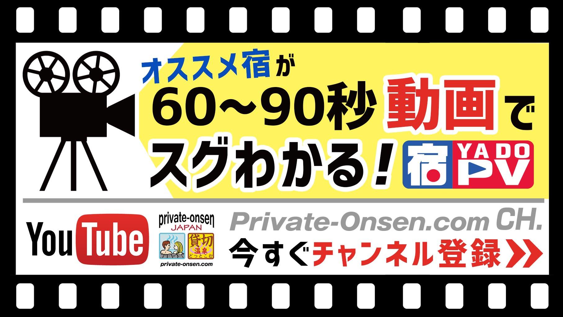 宿PV YouTubeチャンネル