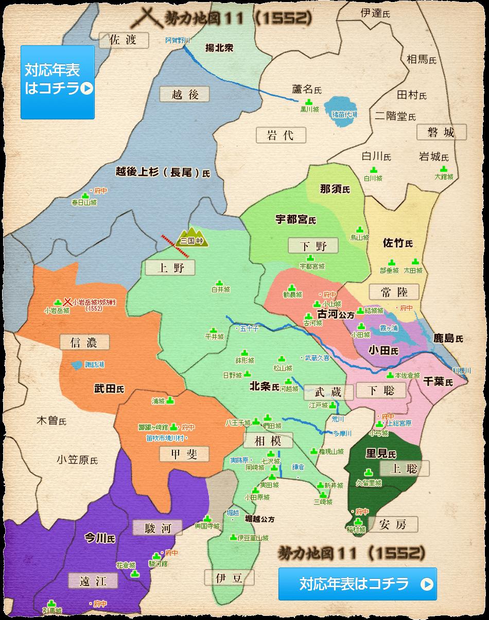 勢力地図11(1552年)- 関東戦国史 1438-1590