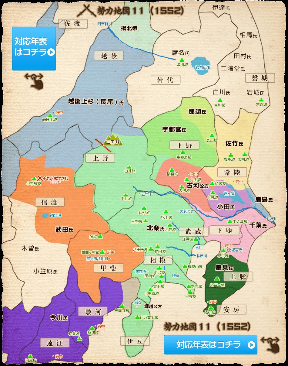勢力地図(1438~1590年)- 関東戦国史 1438-1590