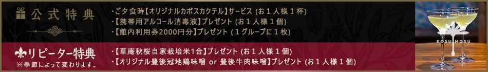 ★公式特典&リピーター特典★草庵秋桜へのご予約は、公式HPからの予約が一番お得です。